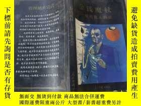 二手書博民逛書店罕見金錢魔杖——現代猶太商法Y223356 李羅力主編 人民中國