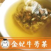 金妃牛蒡茶10gx7入 黃耆茶 牛蒡茶 花草茶 茶包 鼎草茶舖