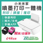 【刀鋒】小米米家噴墨打印一體機 現貨 當天出貨 照片列印 印表機 噴墨打印 複印機 掃描機