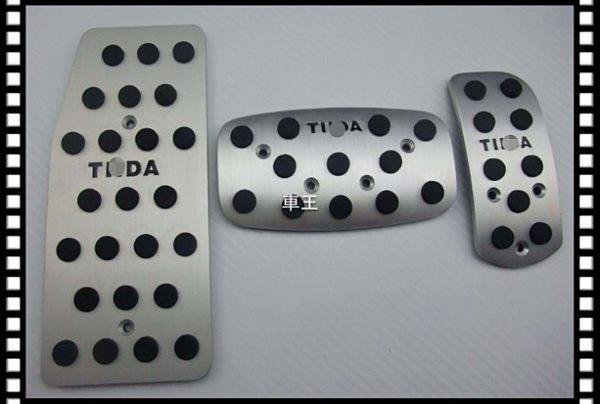 【車王小舖】日產 NISSAN TIIDA 5D 2008-2011 改裝精品 油門踏板 剎車踏板 三件組