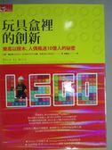 【書寶二手書T4/行銷_ZCC】玩具盒裡的創新_大衛.羅伯森