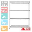 【JR創意生活】重型四層電鍍45X150X180cm 波浪架