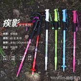 酷然 戶外用品登山杖女款伸縮手杖摺疊徒步行走杖爬山裝備拐杖棍 美芭