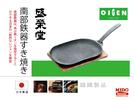 日本南部鐵器 盛榮堂U-029 寬版煎烤...