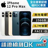 【創宇通訊│福利品】贈好禮 S級9成新上! Apple iPhone 12 Pro Max 256GB 5G手機 (A2411)