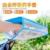 夏季電動車防曬手套電瓶把套擋風防水夏天電車摩托車防紫外線手把