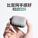 倍思 airpodspro保護套3代蘋果無線藍芽耳機盒套液態硅膠 - 古梵希