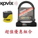 KOVIX KS6 警報碟煞鎖 亮眼黃 + KTL16 210 警報鎖 超值防盜組合 雙重防護 送原廠收納袋+提醒繩