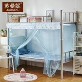 蚊帳 蘇曼妮大學生蚊帳宿舍寢室1.0M1.2米1.5m上鋪下鋪上下床單人床