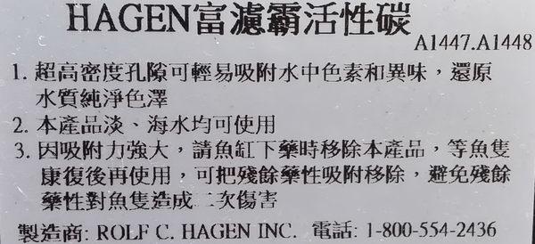 【西高地水族坊】赫根HAG EN FLUVAL富濾霸 頂級活性碳900g