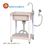 中型洗衣水槽(附不鏽鋼龍頭組) F62-C