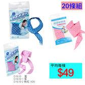 【醫康生活家】R&R 急速冰涼巾-20件組(若要挑色請於訂單備註)