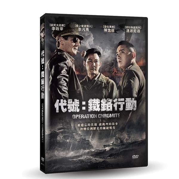 代號:鐵鉻行動 DVD Operation Chromite 免運(購潮8)