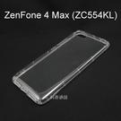 氣墊空壓透明軟殼 ASUS ZenFone 4 Max (ZC554KL) 5.5吋