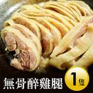 【屏聚美食】〝特大〞丰仔雞去骨醉雞腿(350g/包)_買2件以上每件↘240元