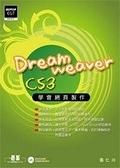 二手書博民逛書店 《學會網頁製作Dreamweaver CS3》 R2Y ISBN:9861816151│張仁川