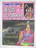 【書寶二手書T1/漫畫書_I5M】(西漢、東漢)漢代的文化與科技_潘志輝