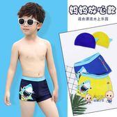 泳褲 兒童泳褲男童平角游泳褲寶寶泳衣男童分體中大童ins兒童泳衣 3色