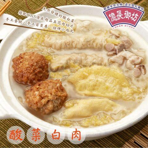 【南門市場億長御坊】酸菜白肉鍋(1200g)