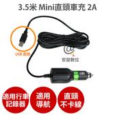 anra A01 3.5米 Mini 直頭 2A 電流 認證 車用 電源供應線 車充線 適用行車紀錄器 導航