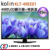 【信源電器】49吋 KOLIN歌林 LED顯示器+視訊盒 KLT-49EE01*不含安裝