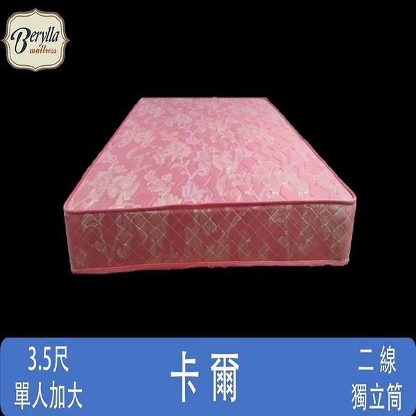 現貨 床墊推薦 [貝瑞拉名床]卡爾獨立筒床墊-3.5尺