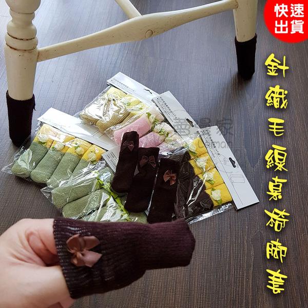 現貨-4只裝韓版針織毛線桌椅腳套桌腳墊椅子套【A102】『蕾漫家』