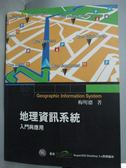 【書寶二手書T6/大學資訊_WEU】地理資訊系統:入門與應用(配合SuperGIS Desktop 3.x 實例操作)_
