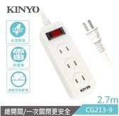 【超人百貨】KINYO 1開 3插 安全 延長線 2.7M CG213-9