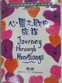 【書寶二手書T6/勵志_DNP】心靈之歌的旅程_馬提史提潘