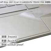HP Envy x360 13-bd 13-bd0054TU 13-bd0055TU TOUCH PAD 觸控板 保護貼