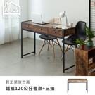 電腦桌 工作桌【DCA046】輕工業復古風鐵框120公分書桌+三抽 Amos