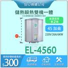 【怡心牌】 總公司貨 第三代 EL-4560 橫掛 機械溫控 怡心電熱水器 單人浴缸、淋浴、45加侖