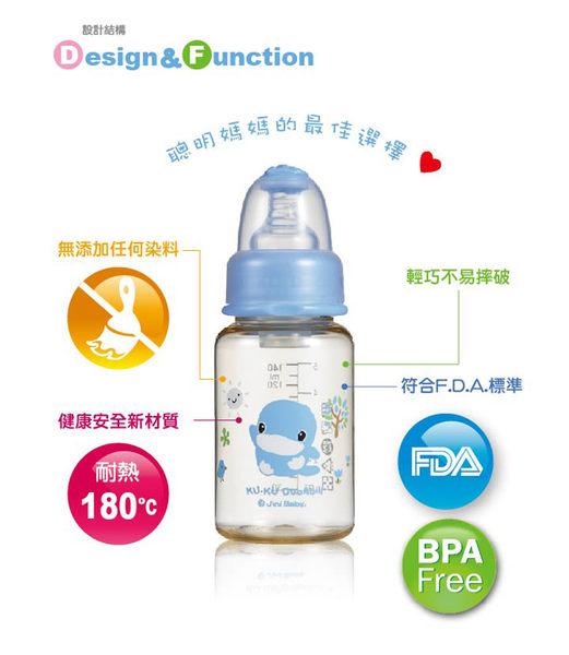 【奇買親子購物網】酷咕鴨KU.KU. 新防脹氣PES標準瓶120ml-(藍/粉)