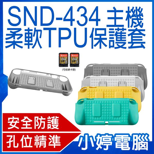 【3期零利率】福利品出清 SND-434主機TPU柔軟保護套 Switch Lite 卡匣收納 孔位精準 耐磨抗刮