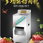 切肉機商用立式全自動不銹鋼切片切絲切丁電動多功能大功率切肉機QM 美芭