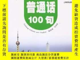 二手書博民逛書店罕見迎世博會市民讀本普通話100句Y181691 上海市普通話測