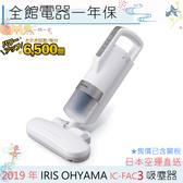 【一期一會】【日本代購】日本 IRIS OHYAMA IC-FAC3 除螨吸塵器 FAC2 2019新款 過敏 塵螨 塵蟎機