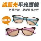 濾藍光眼鏡 抗紫外線 無度數 防3c眼鏡...