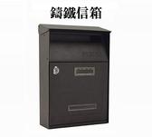 Loxin【SL1031】美式經典黑鑄鐵信箱 郵件信箱 信件箱 郵筒 意見箱 書報箱 鑄鐵信箱
