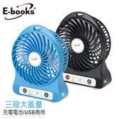 E-books K14 三段大風量隨身型充電風扇(附LED燈)黑
