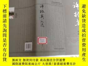 二手書博民逛書店罕見許振英文選Y286151 東北農業大學 中國農業出版社 出版