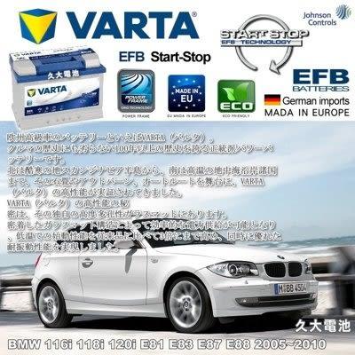 ✚久大電池❚ VARTA E45 EFB 70Ah BMW 116i 118i 120i E81 E83 E87 E88