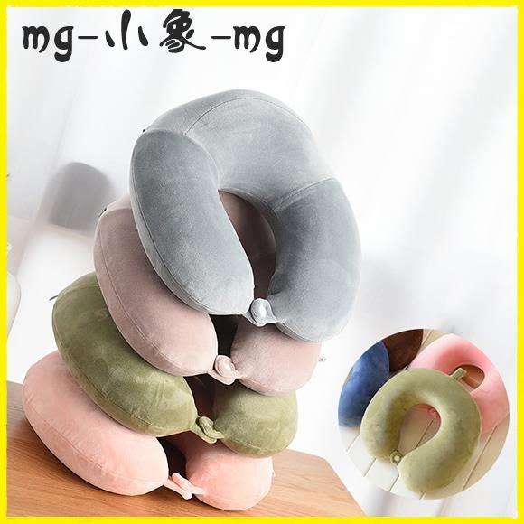充氣枕-頸枕乳膠棉記憶回彈U型枕護頸枕頸椎枕午睡午休枕