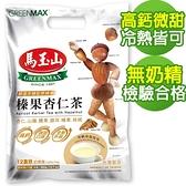 【馬玉山】榛果杏仁茶(12入)~新品上市