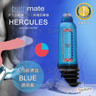 【BM-H7-AB 透明藍】英國製造 BATHMATE HERCULES 大力士鍛鍊水幫浦終極訓練器 入門經濟款
