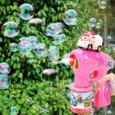 泡泡槍 泡泡機兒童 全自動不漏水吹泡泡機電動泡泡槍 吹泡泡玩具安全無毒 晶彩生活