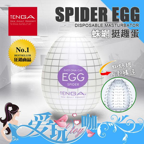 日本 TENGA 典雅 蛛網 挺趣蛋 SPIDER EGG Disposable Masturbator 日本原裝進口 小型自慰套