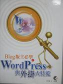 【書寶二手書T4/網路_YHF】Blog版主必學之WordPress與外掛大特蒐_侯宗達