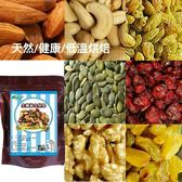 【茂格生機】生機綜合堅果仁+果乾-低溫烘焙/150g